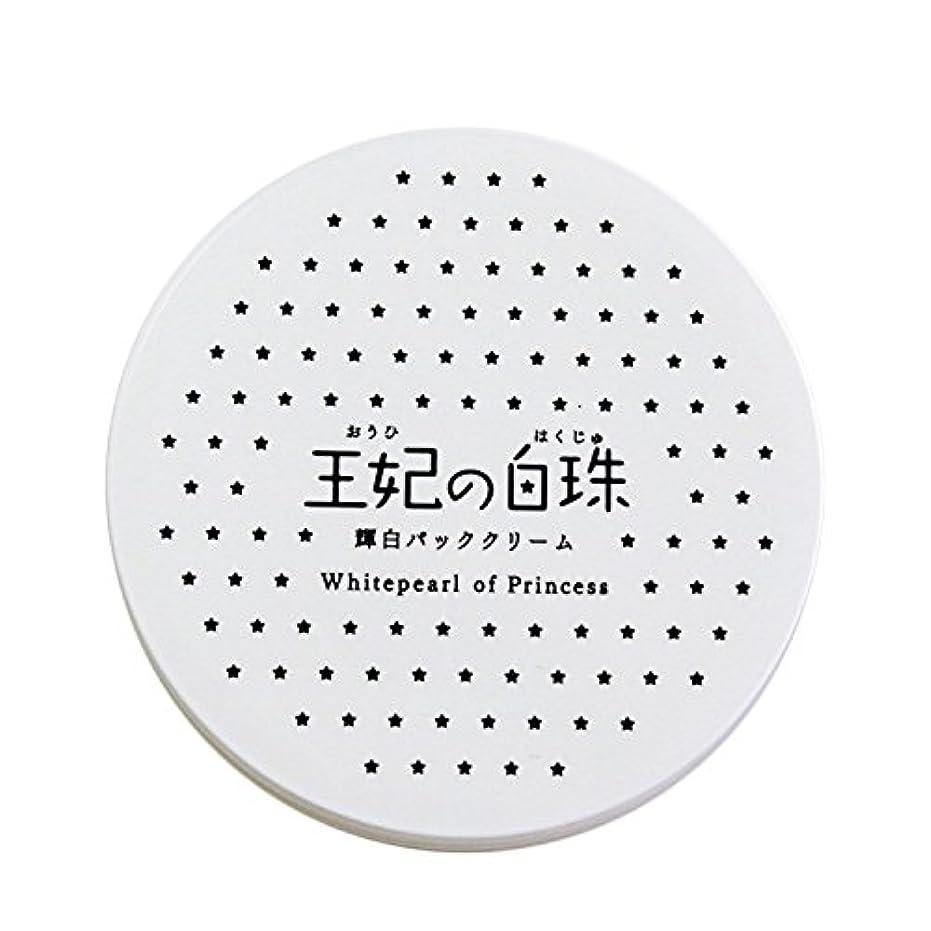 立方体権限を与える一生チュラコス 王妃の白珠 SR 25g 輝肌パッククリーム 洗い流すタイプ