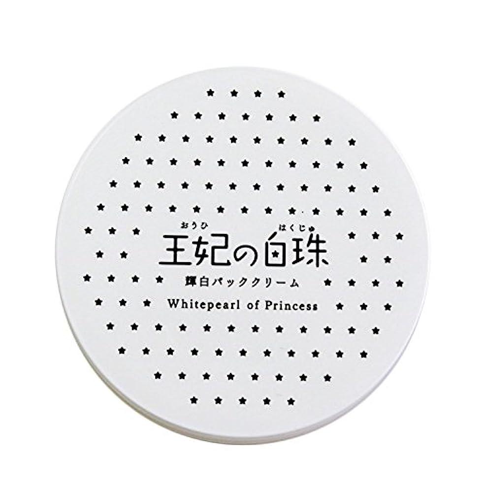 リマークアイドル翻訳チュラコス 王妃の白珠 SR 25g 輝肌パッククリーム 洗い流すタイプ