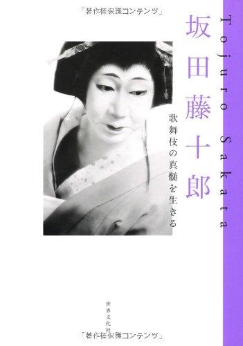 坂田藤十郎―歌舞伎の真髄を生きる