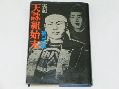 天誅組始末―実記 (1973年)