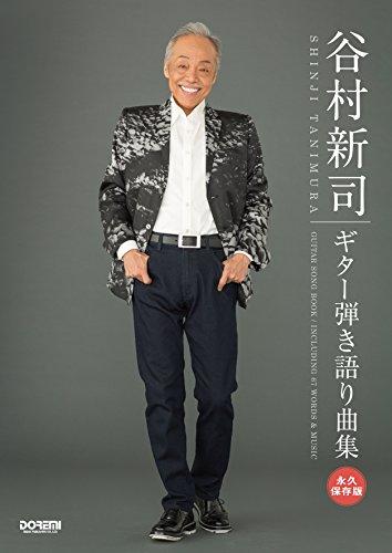 永久保存版 谷村新司 / ギター弾き語り曲集...