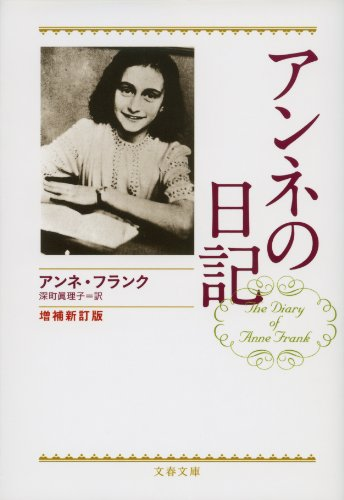 アンネの日記 増補新訂版の書影