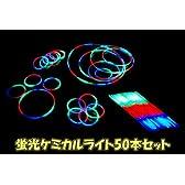 夏祭りで、ライブで!★ケミカルライト50本セット★蛍光ルミライト 連結可能 3色蛍光スティック