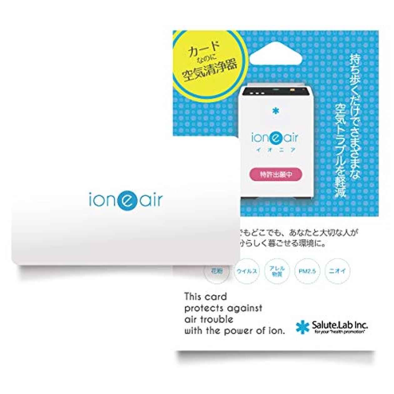 ランダム自発的研磨【正規品】イオニアカード 【ion