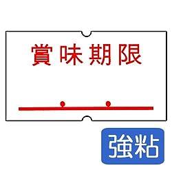 サトー ハンドラベラー SP 標準ラベル10巻 デザイン: 賞味期限 / 強粘