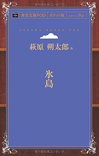 氷島 (青空文庫POD(ポケット版))
