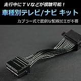 ホンダ S-MX RH1/RH2 専用 TV/NVキット テレビナビキット [簡易パッケージ品]
