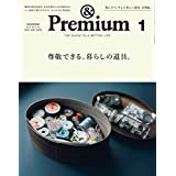 &Premium(アンド プレミアム) 2019年 01 月号 [尊敬できる、暮らしの道具。]