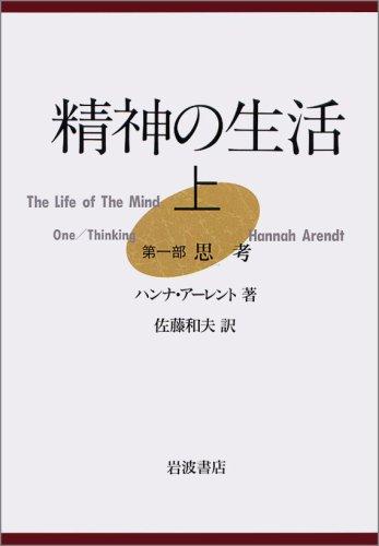 精神の生活〈上 第一部 思考〉の詳細を見る