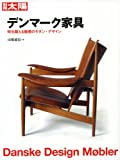 デンマーク家具 1940-2010 (別冊太陽)