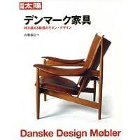 別冊太陽 デンマーク家具
