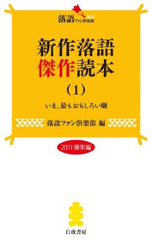 新作落語傑作読本(1) (落語ファン倶楽部新書3)の詳細を見る
