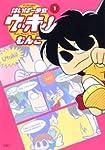 はいぱー少女ウッキー! 1 (アクションコミックス)