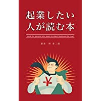 起業したい人が読む本: リスクの少ない現代型起業術 (フォーミュラ出版)