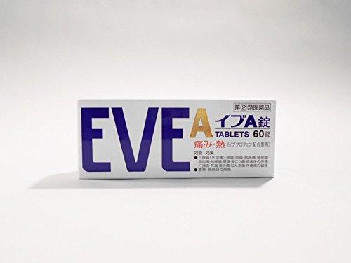 【指定第2類医薬品】イブA錠 60錠 ×3 ※セルフメディケーション税