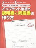 インプラント治療の説明書と同意書の作り方
