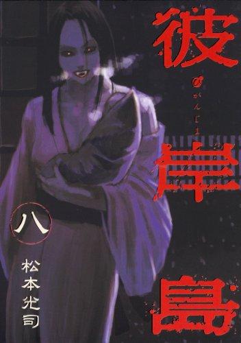彼岸島(8) (ヤングマガジンコミックス)