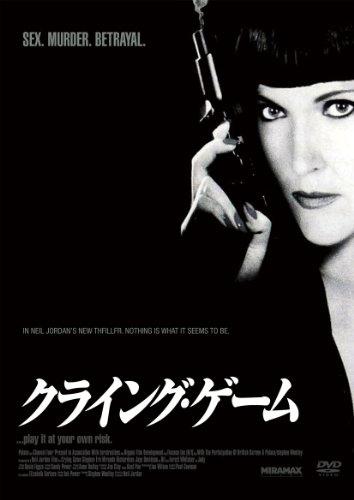 クライング・ゲーム [DVD]