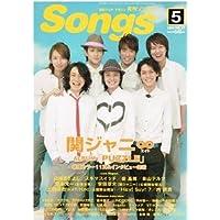 月刊 Songs (ソングス) 2009年 05月号 [雑誌]