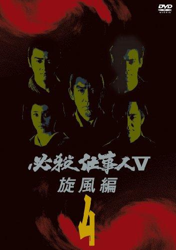 必殺仕事人V旋風編 VOL.4 [DVD]