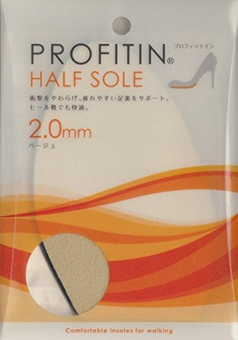 ペルメル投げる正義靴やブーツの細かいサイズ調整に「PROFITIN HALF SOLE」 (2.0mm, ベージュ)