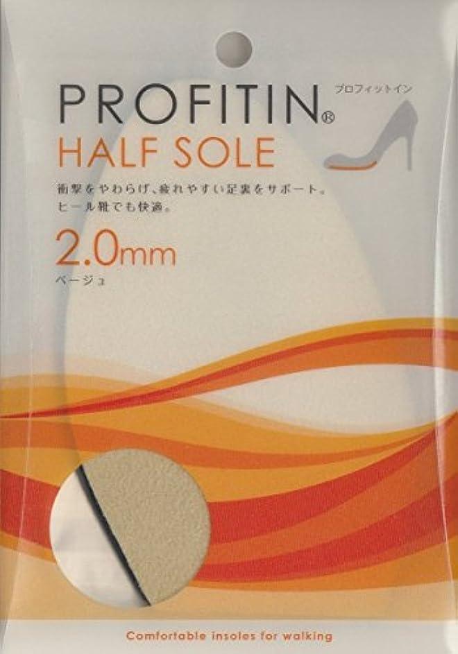 牛祈る添加靴やブーツの細かいサイズ調整に「PROFITIN HALF SOLE」 (2.0mm, ベージュ)