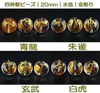 四神獣 水晶20mm  10P20Sep14 玄武