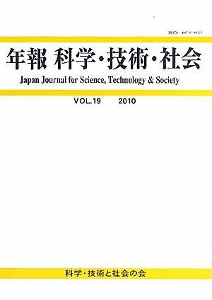 年報科学・技術・社会 第19巻の詳細を見る