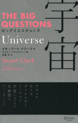 THE BIG QUESTIONS Universe ビッグクエスチョンズ 宇宙