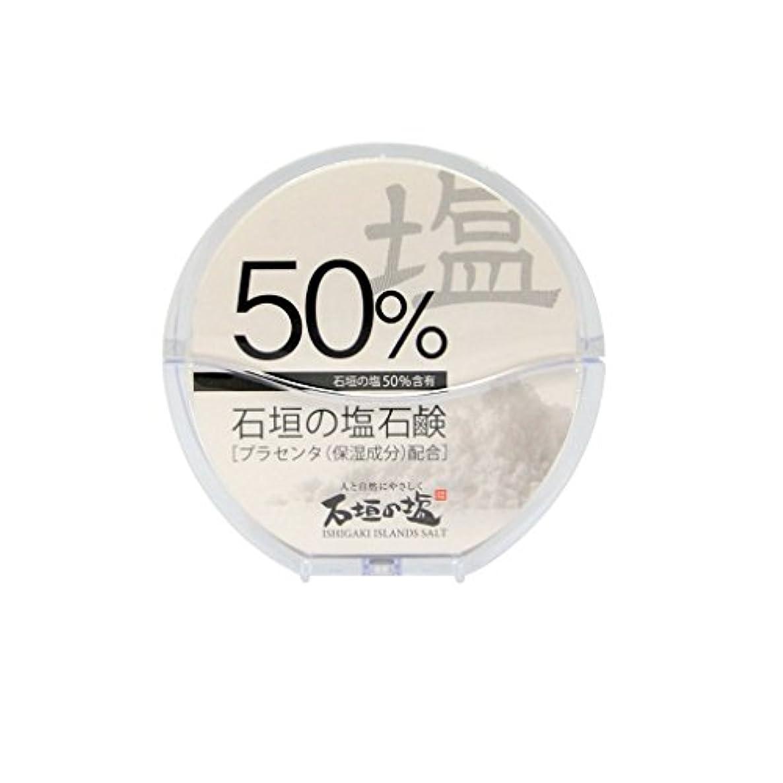 石垣の塩石鹸