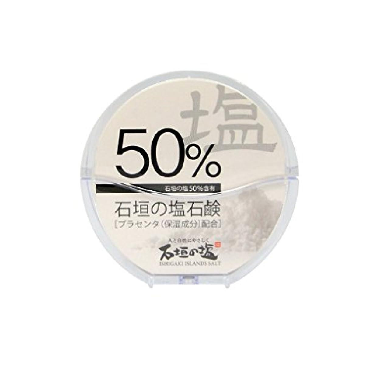 まばたき勧告セマフォ石垣の塩石鹸