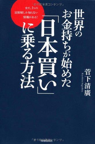 世界のお金持ちが始めた「日本買い」に乗る方法の詳細を見る