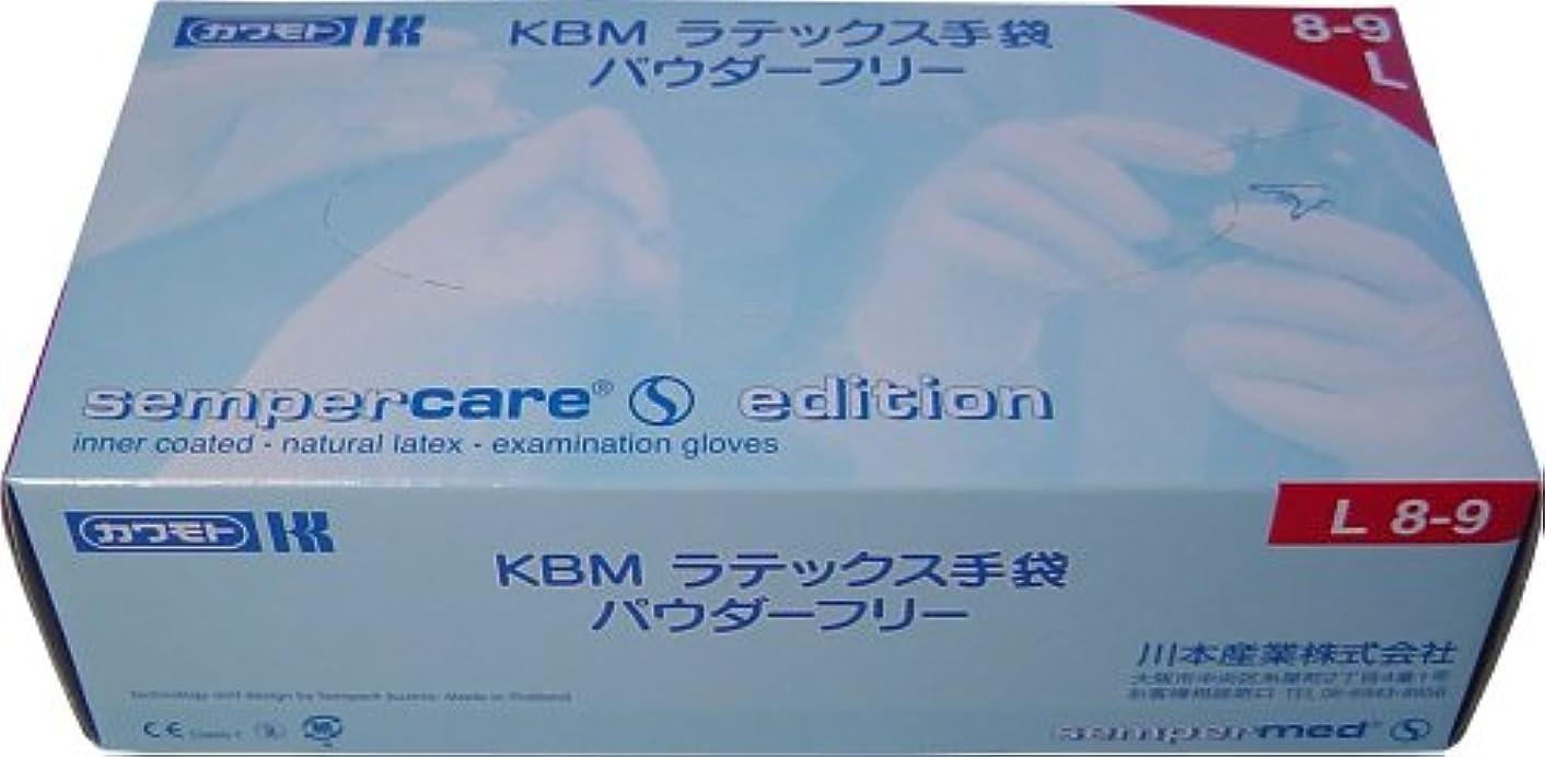 血統帳面提唱するKBMラテックス手袋パウダーフリー Lサイズ100枚