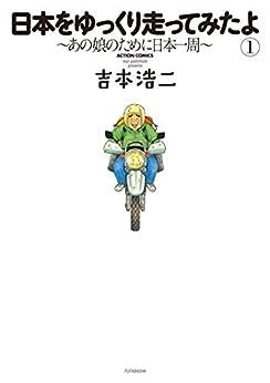 日本をゆっくり走ってみたよ : 1 (アクションコミックス) by [吉本浩二]