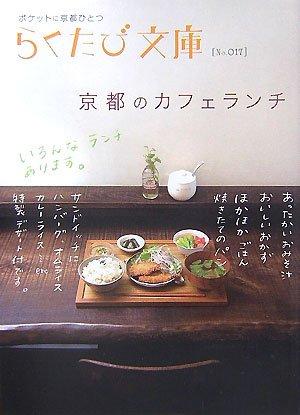 京都のカフェランチ (らくたび文庫)