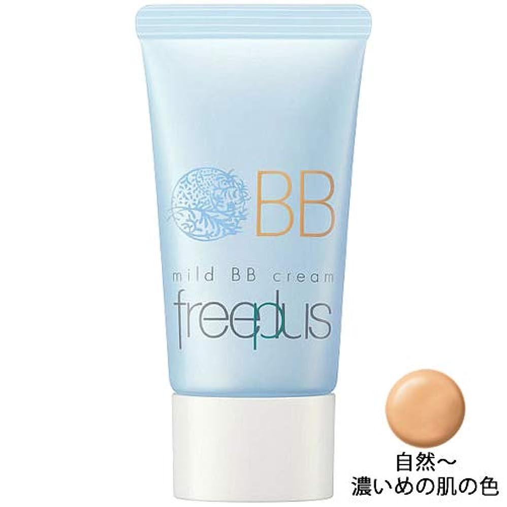 ケイ素繊毛ケイ素フリープラス FREEPLUS フリープラス マイルドBBクリームd 30g [並行輸入品]