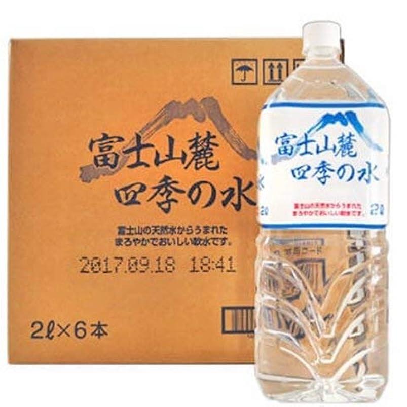 ハンバーガー羨望ハンドブックCOSTCO(コストコ)富士山麓四季の水2L X 6 2L X 6 (入り数 1 pc)
