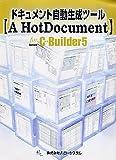 ドキュメント自動生成ツール【A HotDocument】 for Borland C++Builder 5