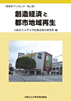 OMUPブックレット NO. 30創造経済と都市地域再生