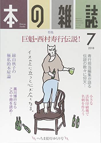 本の雑誌420号2018年7月号