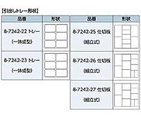 ナビス シュミッツアルミ回診車用仕切板 6B用 /8-7242-26