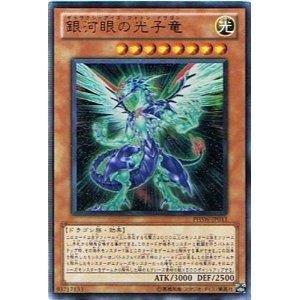 遊戯王 PHSW-JP011-UR 《銀河眼の光子竜》 Ultra