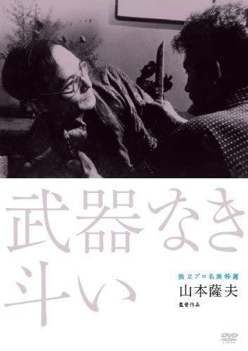 独立プロ名画特選 武器なき斗い [DVD]