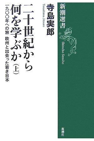 二十世紀から何を学ぶか〈上〉一九〇〇年への旅 欧州と出会った若き日本 (新潮選書)の詳細を見る