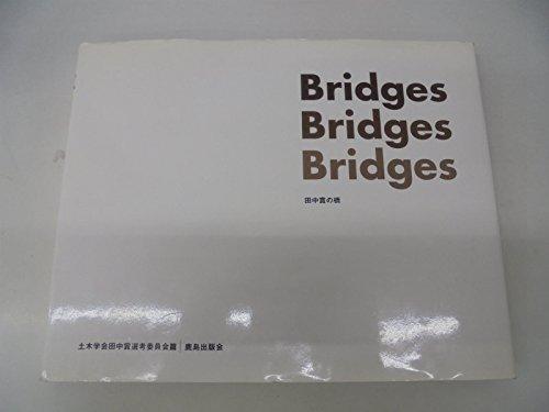 Bridges―田中賞の橋