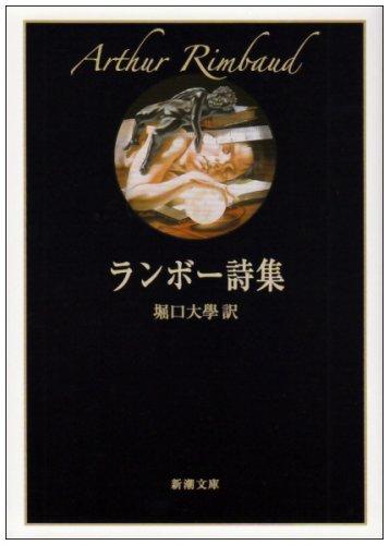 ランボー詩集 (新潮文庫)の詳細を見る