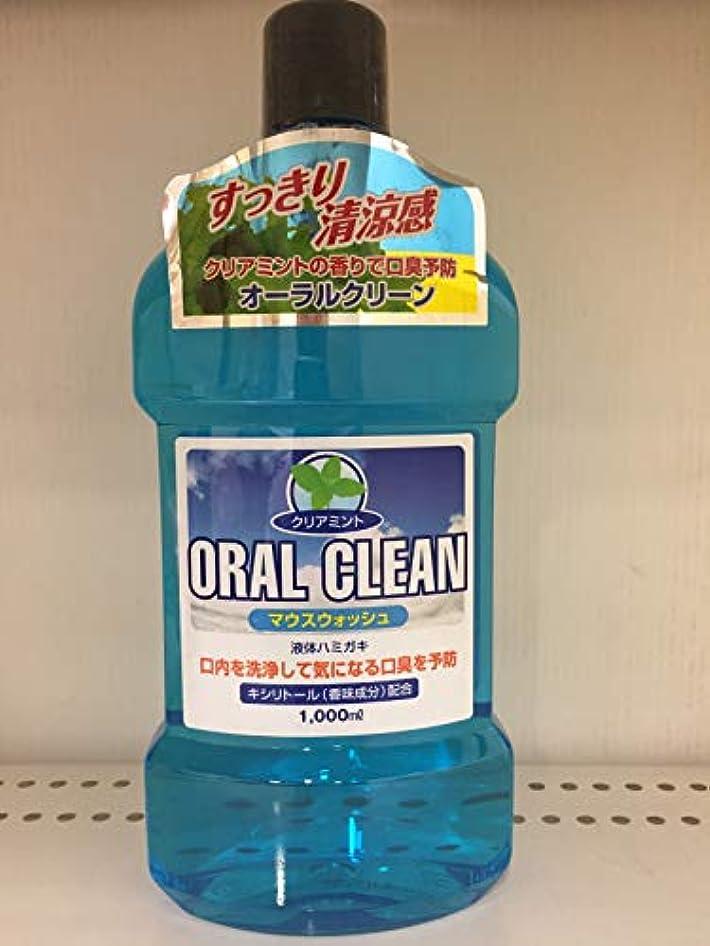 準備した場合請負業者ORAL CLEAN(マウスウオッシュ)