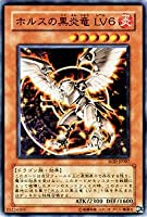 SOD-JP007 SR ホルスの黒炎竜LV6【遊戯王シングルカード】