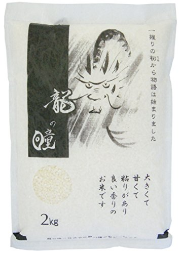 岐阜県産 龍の瞳 白米 令和元年産 (4kg(2kg×2袋))