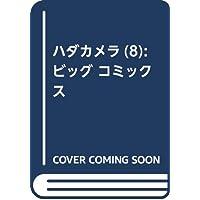 ハダカメラ(8): ビッグ コミックス